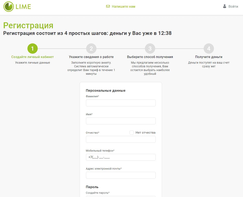 Лайм-займ регистрация
