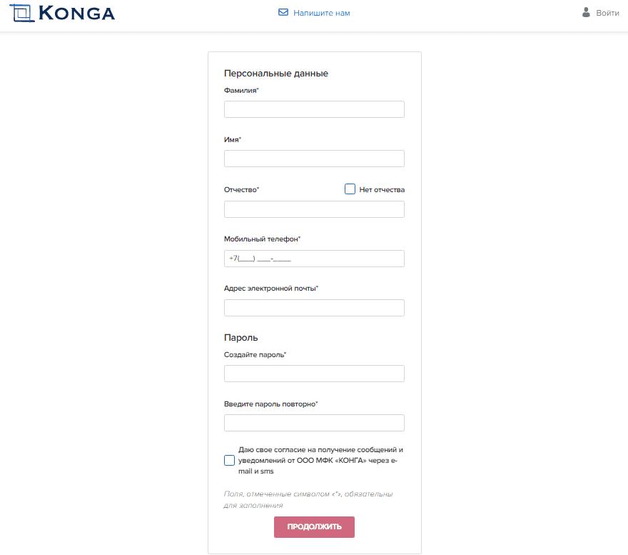 Регистрация Конга